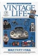 VINTAGE LIFE 2016WINTER 機械式プロダクツの銘品 CAMERA BIKE WATCH CAR LIF(16)