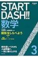 START DASH!!数学 図形をしらべよう (3)