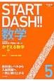 START DASH!!数学 かぞえる数学 (5)