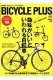 BICYCLE PLUS 趣味がいいといわれる自転車 (14)