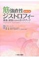 筋強直性ジストロフィー<改訂第2版> 患者と家族のためのガイドブック