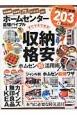ホームセンター最強バイブル MONOQLO特別編集 アイデア&実例203+α集めました!