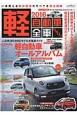 軽自動車全車カタログ 2016 人気絶頂の全60モデルを徹底ガイド 軽自動車オールアルバム