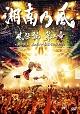 風伝説 第二章 ~雑巾野郎 ボロボロ一番星TOUR2015~