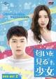 匂いを見る少女 DVD SET2 【お試しBlu-ray(第9話~第11話)付き】