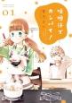 味噌汁でカンパイ! (1)