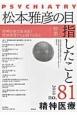 精神医療 特集:松本雅彦の目指したこと (81)