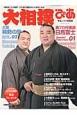大相撲ぴあ 平成二十八年 1冊まるごと大相撲!この1冊で相撲がもっと好きにな