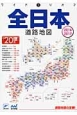 全日本道路地図 2016-2017