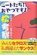 松考察 ニートたち!おやつですよ 超解読 アニメ「おそ松さん」