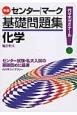 センター・マーク 基礎問題集 化学<新版> 代々木ゼミナール