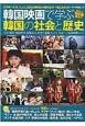 韓国映画で学ぶ韓国の社会と歴史 ブラザーフッド、シュリ、JSAの時代から現代まで一
