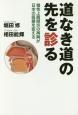 道なき道の先を診る 慢性上咽頭炎の再興が日本の医療を変える