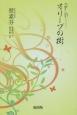オリーブの樹 明月三部作第2部