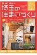 埼玉の住まいづくり HOUSE GUIDE BOOK.(14)