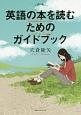 英語の本を読むためのガイドブック