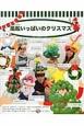 風船いっぱいのクリスマス 風船の楽しさいっぱいシリーズ7