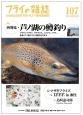 フライの雑誌 2015-2016春 特集:再発見・芦ノ湖の鱒釣り A MAGAZINE FOR FLY FISHER(107)