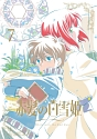 赤髪の白雪姫 vol.7