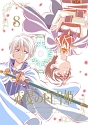 赤髪の白雪姫 vol.8
