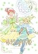 赤髪の白雪姫 vol.9
