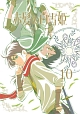 赤髪の白雪姫 vol.10