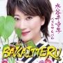 ベストアルバム BAKAITTERU