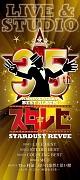 35th ANNIVERSARY BEST ALBUM スタ☆レビ -LIVE & STUDIO-(DVD付)