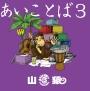 あいことば3(DVD付)