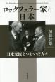 ロックフェラー家と日本 日米交流をつむいだ人々