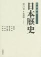 岩波講座 日本歴史 史料論(テーマ巻2) (21)