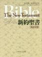 新約聖書 英和対照 新改訳/新英欽定訳