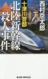 十津川警部 北陸新幹線殺人事件 長編トラベル・ミステリー