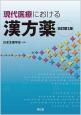 現代医療における漢方薬<改訂第2版>