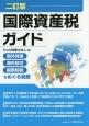 国際資産税ガイド<2訂版> 国外財産・海外移住・国際相続をめぐる税務