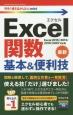Excel関数 基本&便利技<Excel 2016/2013/2010/2007対応版> 関数を駆使して、面倒な作業を一発解消!使える技「だ