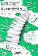 聖なる夜の贈り物 by 秦基博 ピアノソロ・ピアノ&ヴォーカル ハウス『北海道シチュー』CMソング