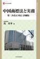 中国商標法と実務 第三次改正対応<詳細版> 知的財産実務シリーズ