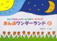 ひいてたのしいゲームつきワークブック おんぷワンダーランド (2)