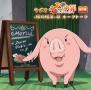 ラジオCD「七つの大罪<豚の帽子>亭ホークトーク」第5巻