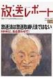 放送レポート January2016 放送法は放送取締り法ではない NHKに、私も言わせて! (258)