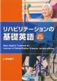 リハビリテーションの基礎英語<改訂第2版>