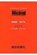 解放新聞<縮刷版> 2014 部落解放同盟中央機関紙(47)