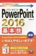 PowerPoint2016 基本技 PowerPointの操作を完全解説!いちばんやさ