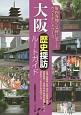 大阪歴史探訪ルートガイド 府内各地で気軽に楽しむウォーキングコース