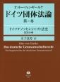 ドイツ団体法論 ドイツゲノッセンシャフト法史・第4分冊 (1)