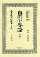 日本立法資料全集 別巻 自由平等論(上)<復刻版> (1101)