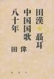 田漢 聶耳-ニエアル- 中国国歌八十年