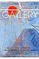 GALLERY アートフィールドウォーキングガイド 2016 特集:二十歳の原点 Part2 作家それぞれの青春時代 (1)