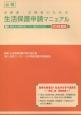 必携法律家・支援者のための生活保護申請マニュアル 2014